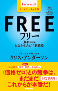 Freee_newcover