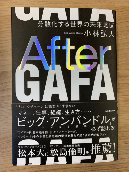Aftergafa_book_cover