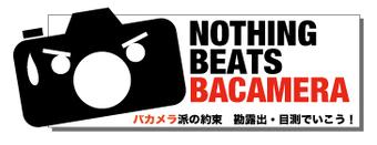 Bakamera_logo_3